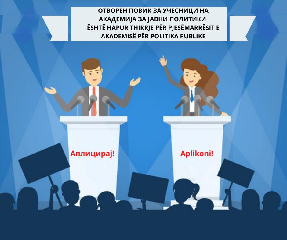 Повик за учесници на Академијата за јавни политики
